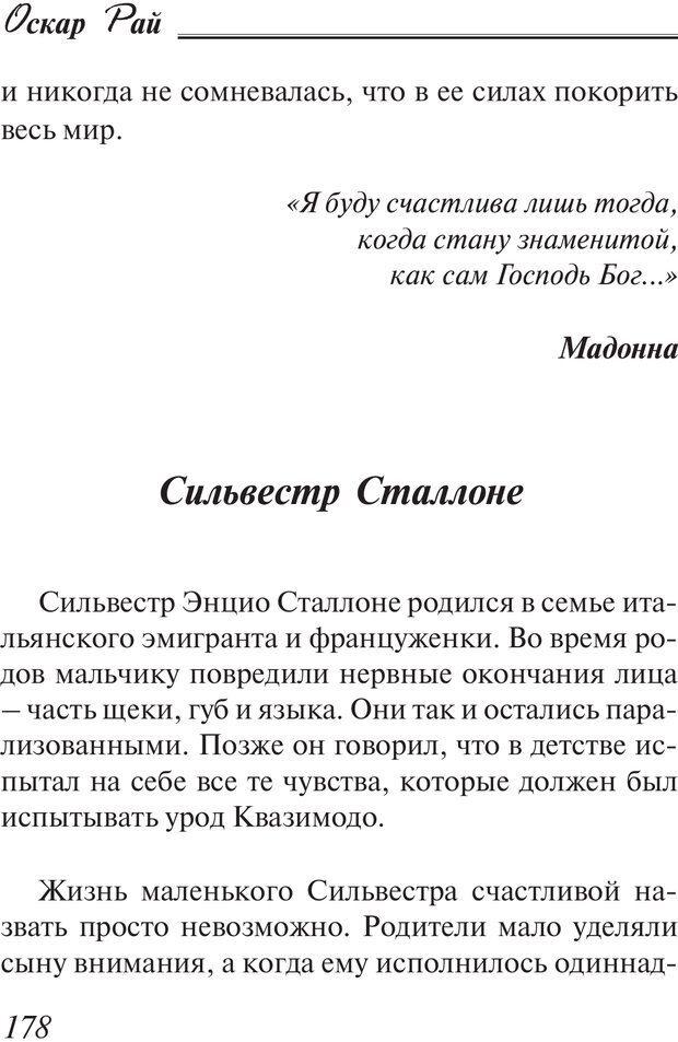 PDF. Пособие по пользованию жизнью. Рай О. Страница 175. Читать онлайн
