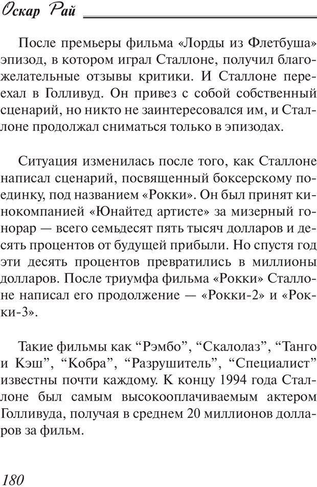 PDF. Пособие по пользованию жизнью. Рай О. Страница 177. Читать онлайн