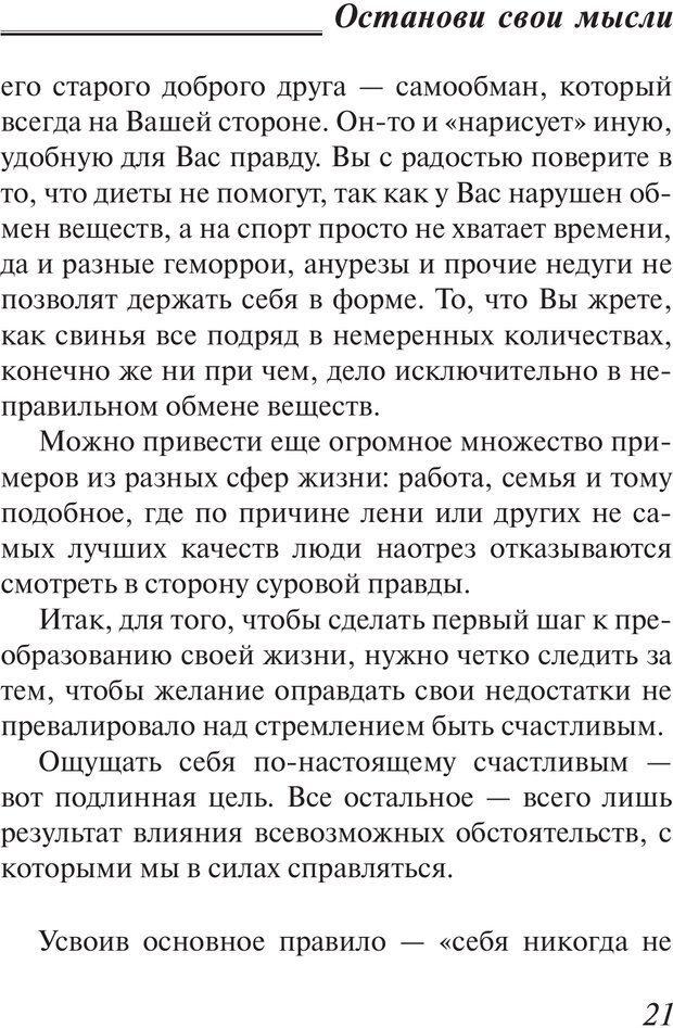 PDF. Пособие по пользованию жизнью. Рай О. Страница 18. Читать онлайн