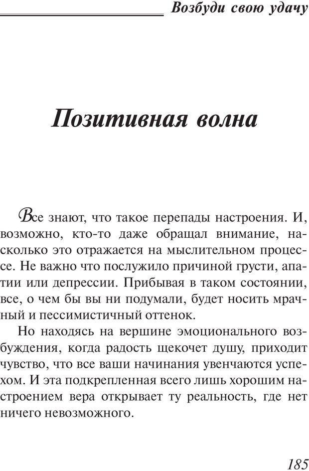 PDF. Пособие по пользованию жизнью. Рай О. Страница 182. Читать онлайн