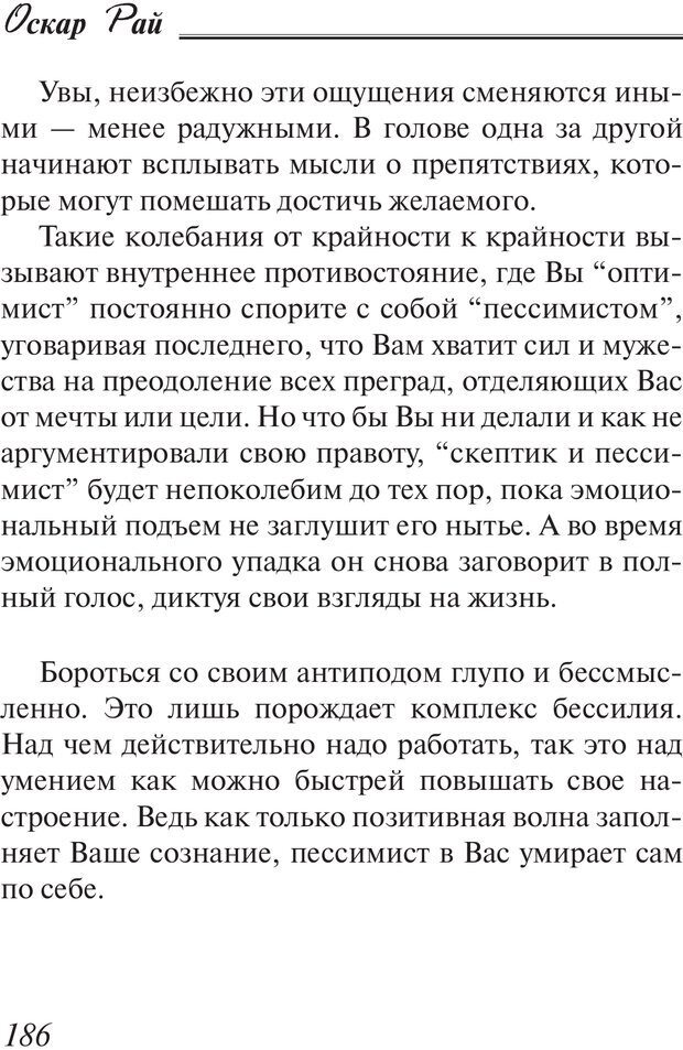 PDF. Пособие по пользованию жизнью. Рай О. Страница 183. Читать онлайн