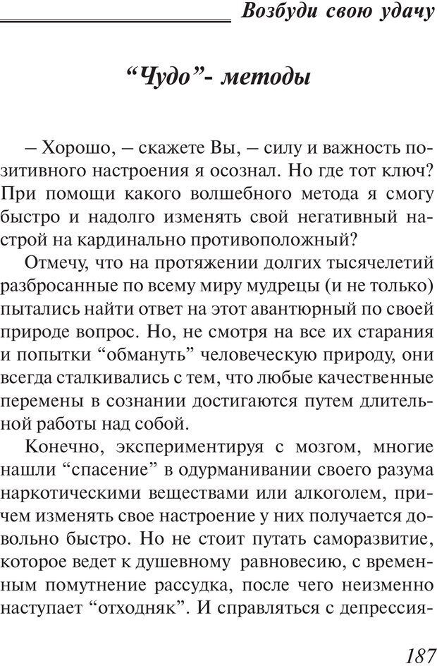 PDF. Пособие по пользованию жизнью. Рай О. Страница 184. Читать онлайн