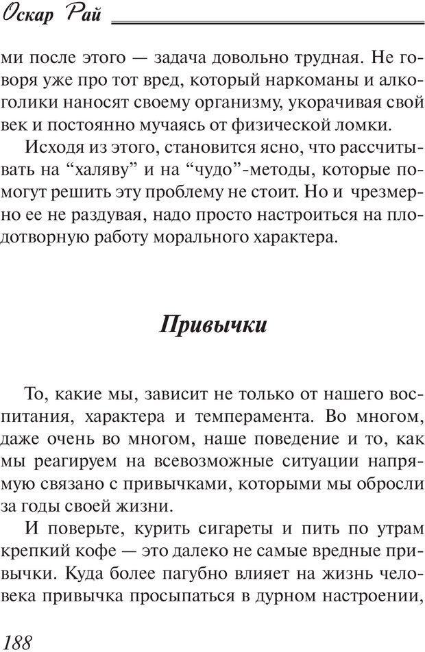 PDF. Пособие по пользованию жизнью. Рай О. Страница 185. Читать онлайн
