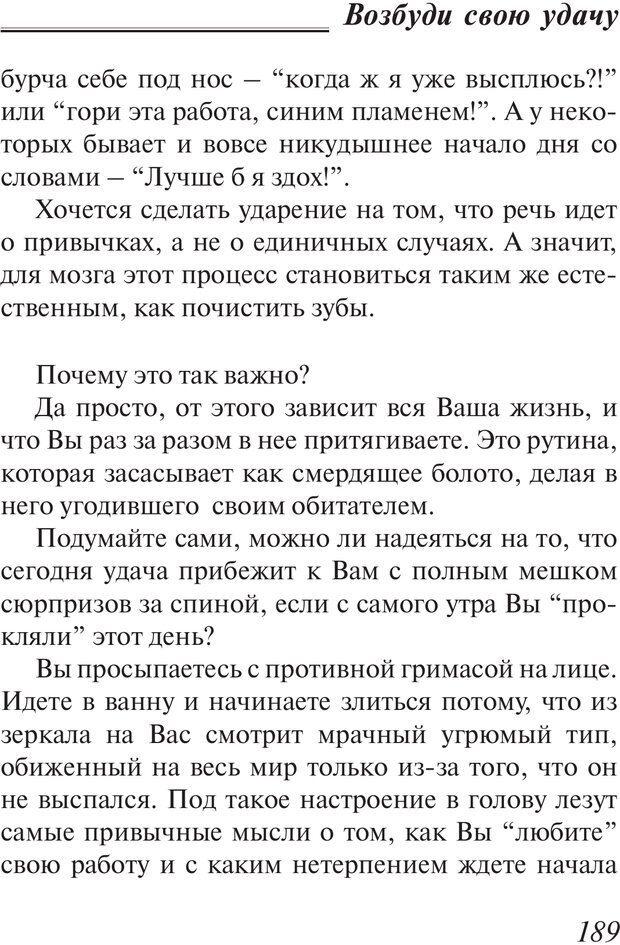PDF. Пособие по пользованию жизнью. Рай О. Страница 186. Читать онлайн