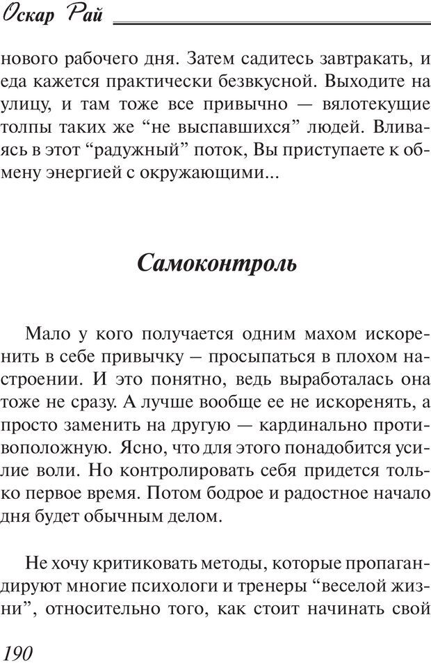PDF. Пособие по пользованию жизнью. Рай О. Страница 187. Читать онлайн