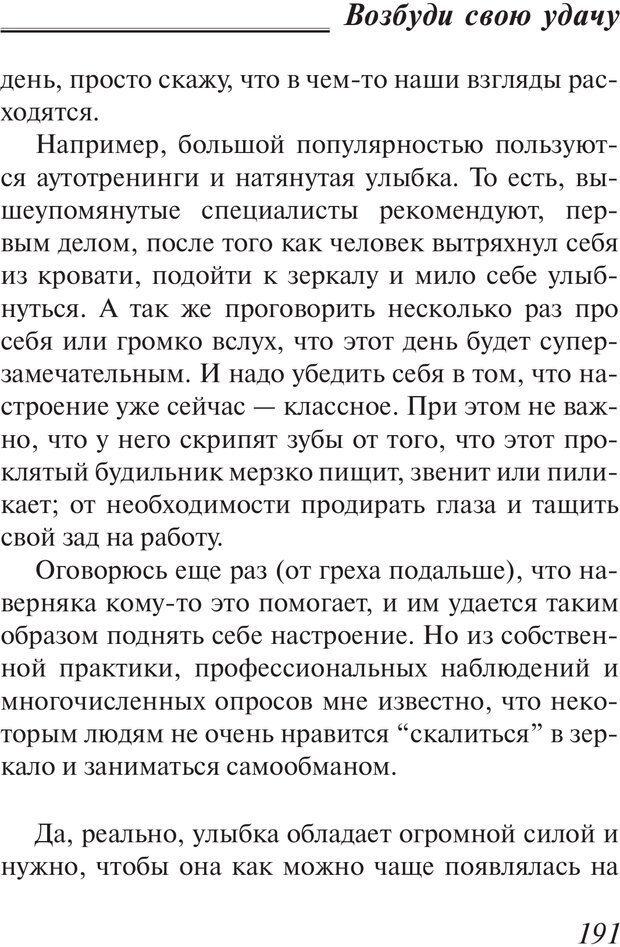 PDF. Пособие по пользованию жизнью. Рай О. Страница 188. Читать онлайн