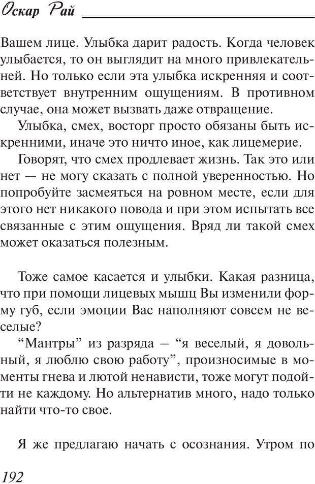 PDF. Пособие по пользованию жизнью. Рай О. Страница 189. Читать онлайн