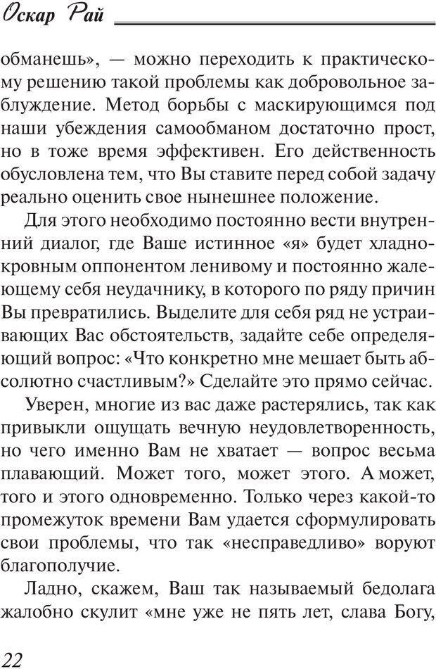 PDF. Пособие по пользованию жизнью. Рай О. Страница 19. Читать онлайн