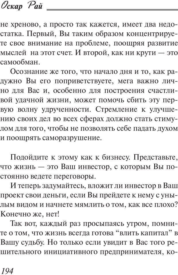 PDF. Пособие по пользованию жизнью. Рай О. Страница 191. Читать онлайн