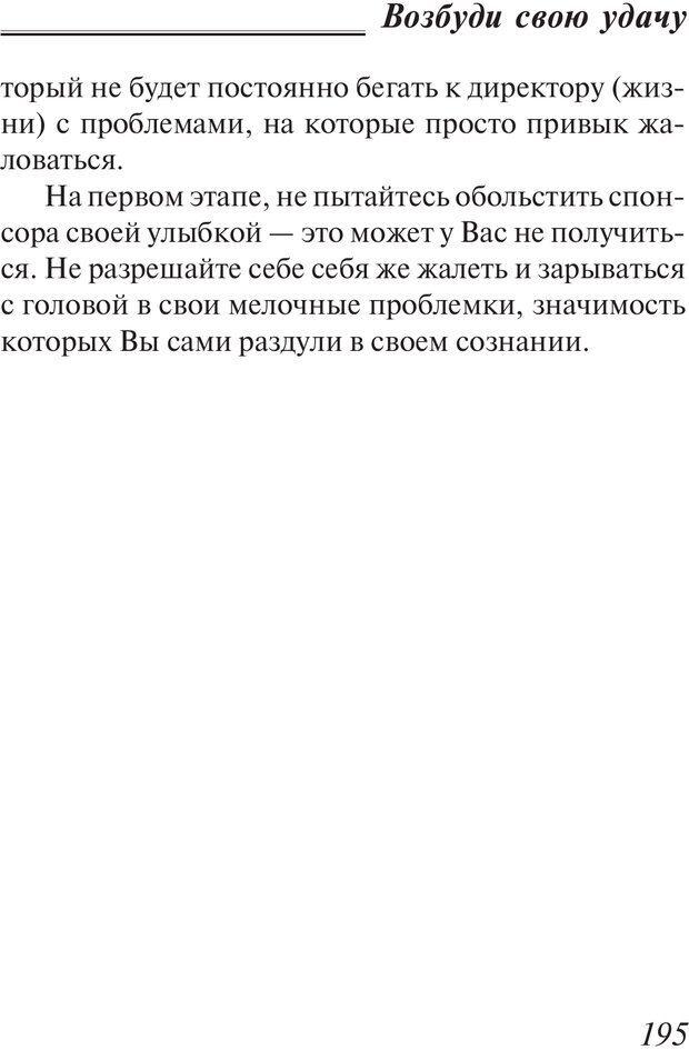 PDF. Пособие по пользованию жизнью. Рай О. Страница 192. Читать онлайн