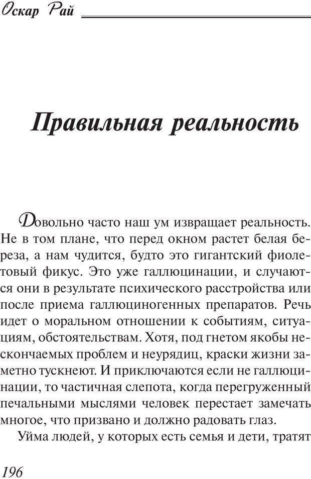 PDF. Пособие по пользованию жизнью. Рай О. Страница 193. Читать онлайн
