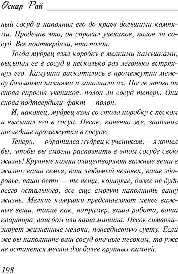 PDF. Пособие по пользованию жизнью. Рай О. Страница 195. Читать онлайн