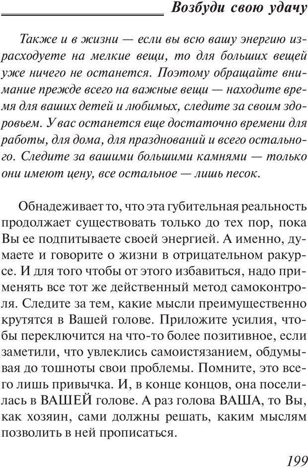 PDF. Пособие по пользованию жизнью. Рай О. Страница 196. Читать онлайн