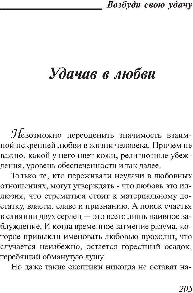 PDF. Пособие по пользованию жизнью. Рай О. Страница 202. Читать онлайн