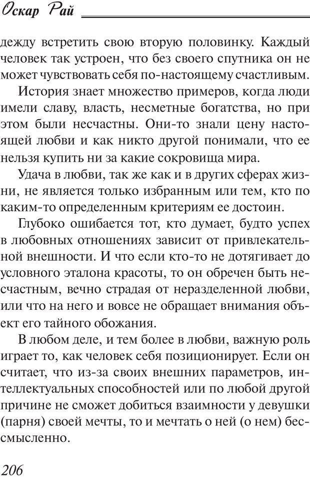 PDF. Пособие по пользованию жизнью. Рай О. Страница 203. Читать онлайн