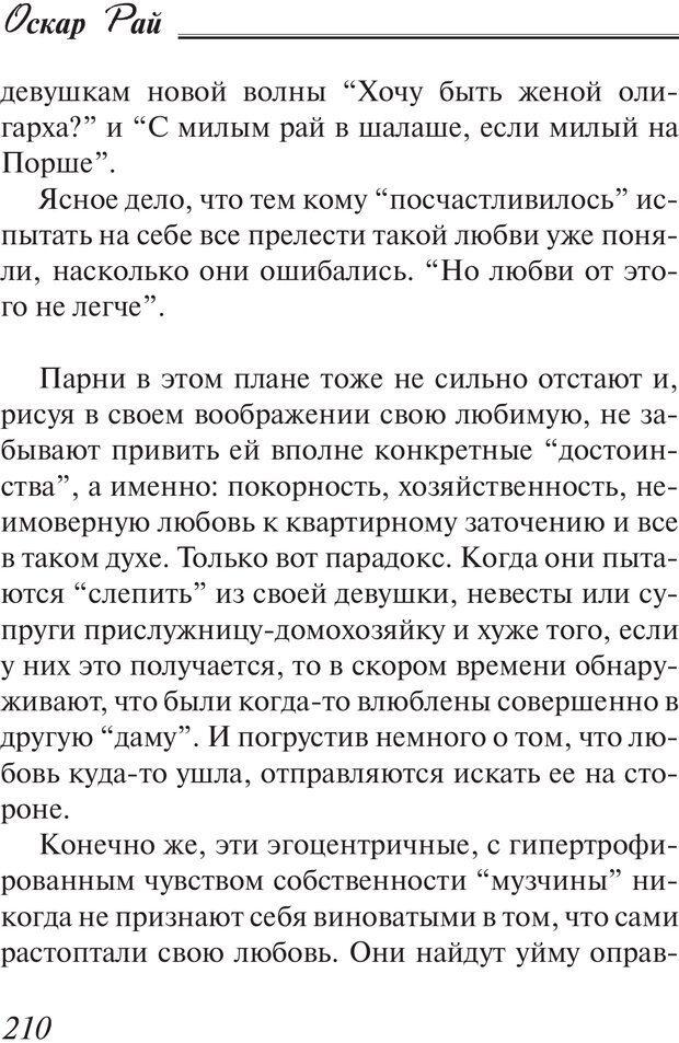 PDF. Пособие по пользованию жизнью. Рай О. Страница 207. Читать онлайн