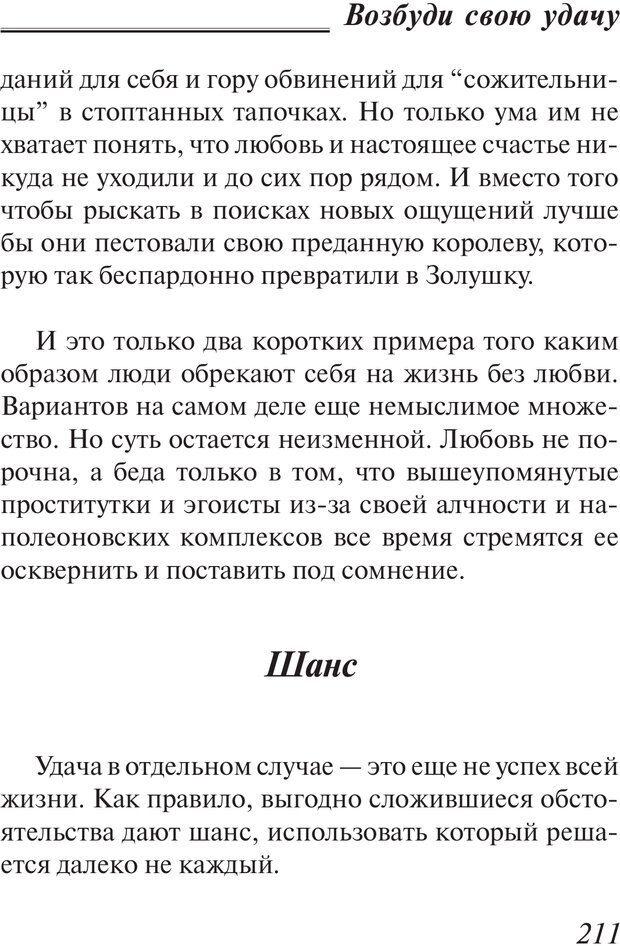 PDF. Пособие по пользованию жизнью. Рай О. Страница 208. Читать онлайн