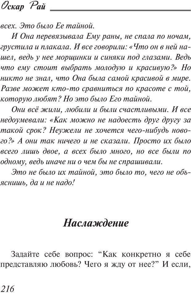 PDF. Пособие по пользованию жизнью. Рай О. Страница 213. Читать онлайн