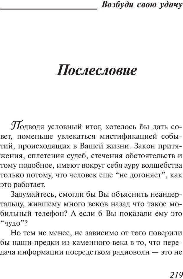 PDF. Пособие по пользованию жизнью. Рай О. Страница 216. Читать онлайн