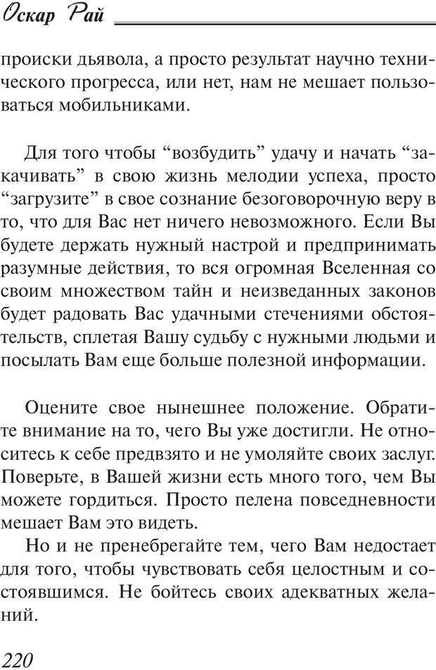 PDF. Пособие по пользованию жизнью. Рай О. Страница 217. Читать онлайн