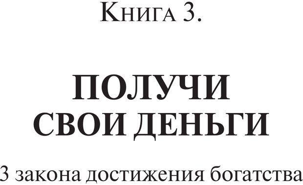 PDF. Пособие по пользованию жизнью. Рай О. Страница 220. Читать онлайн