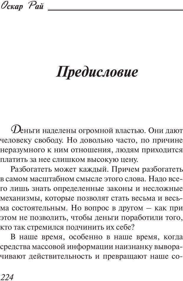 PDF. Пособие по пользованию жизнью. Рай О. Страница 221. Читать онлайн