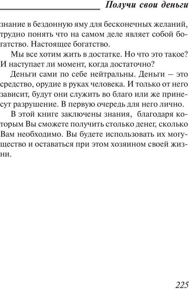 PDF. Пособие по пользованию жизнью. Рай О. Страница 222. Читать онлайн