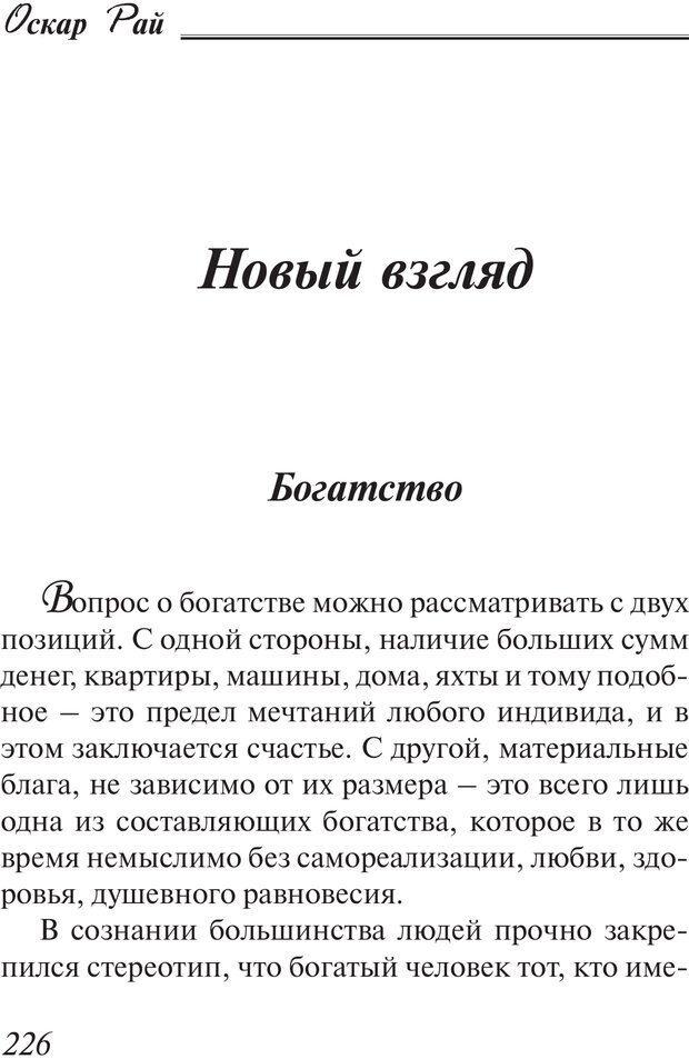 PDF. Пособие по пользованию жизнью. Рай О. Страница 223. Читать онлайн