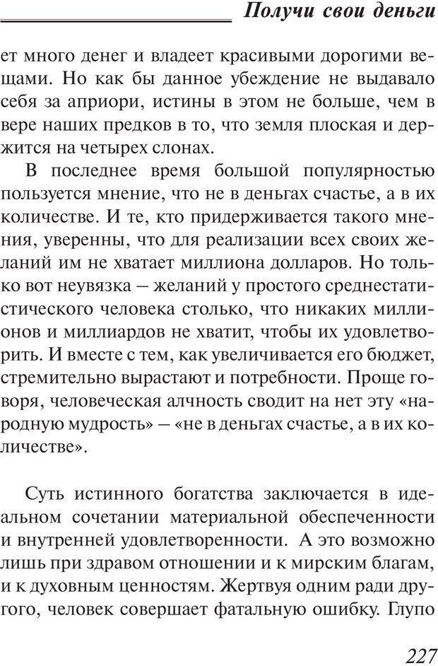 PDF. Пособие по пользованию жизнью. Рай О. Страница 224. Читать онлайн