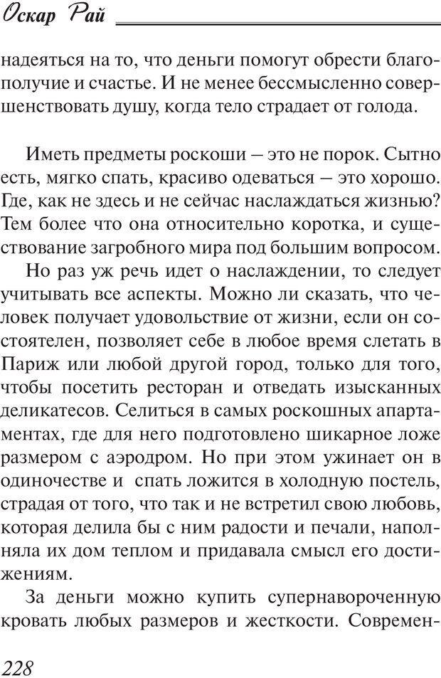 PDF. Пособие по пользованию жизнью. Рай О. Страница 225. Читать онлайн
