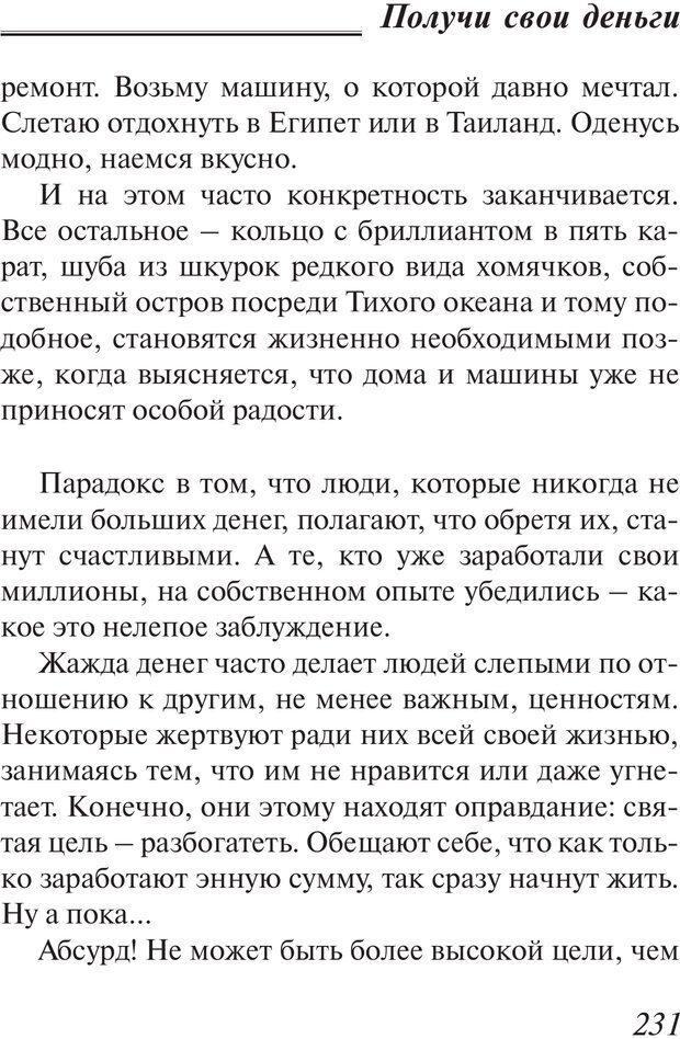 PDF. Пособие по пользованию жизнью. Рай О. Страница 228. Читать онлайн