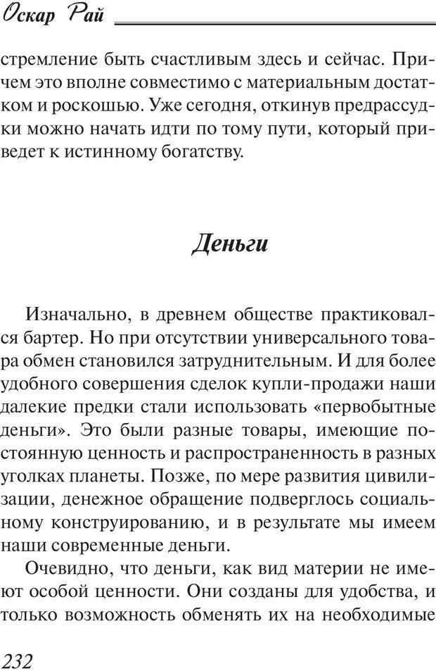 PDF. Пособие по пользованию жизнью. Рай О. Страница 229. Читать онлайн