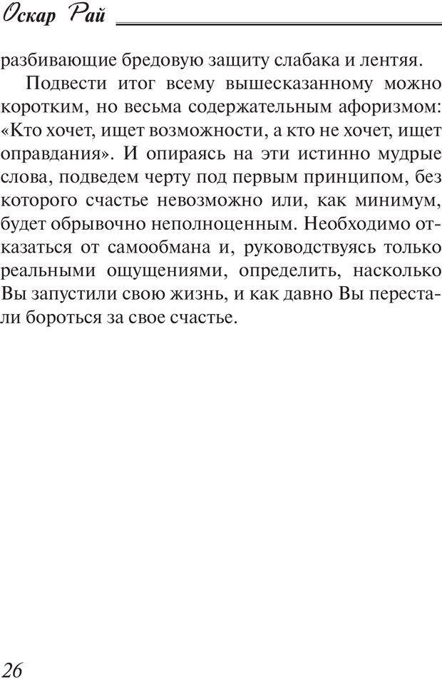 PDF. Пособие по пользованию жизнью. Рай О. Страница 23. Читать онлайн