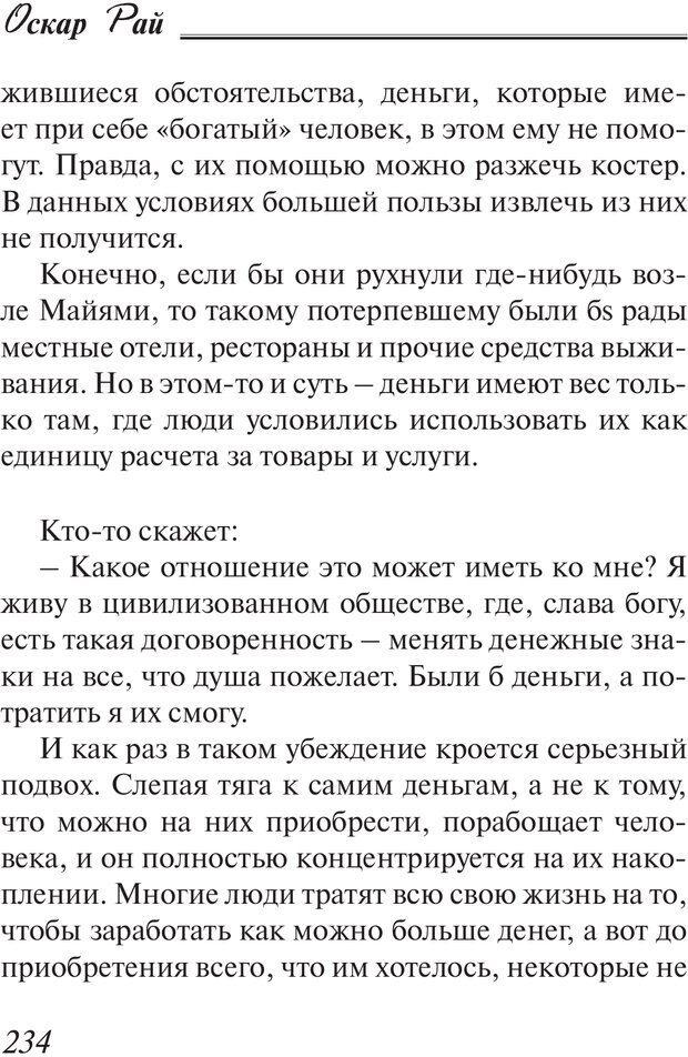 PDF. Пособие по пользованию жизнью. Рай О. Страница 231. Читать онлайн