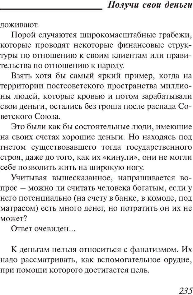 PDF. Пособие по пользованию жизнью. Рай О. Страница 232. Читать онлайн