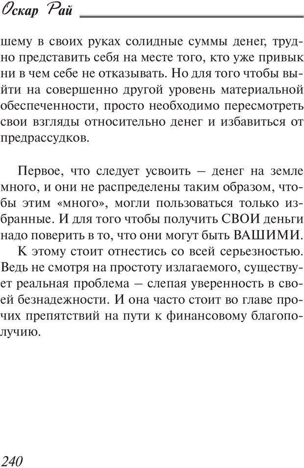 PDF. Пособие по пользованию жизнью. Рай О. Страница 237. Читать онлайн