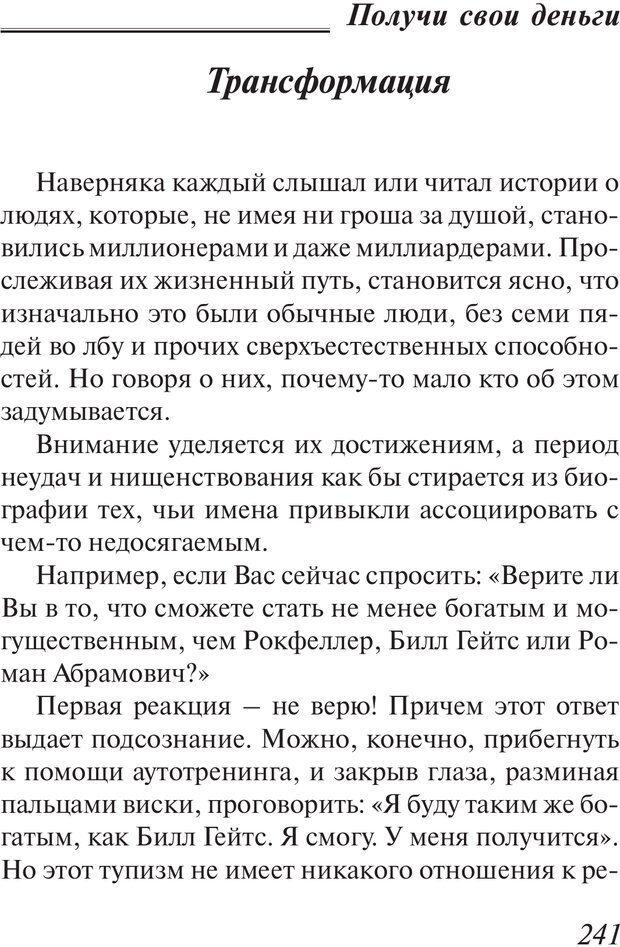 PDF. Пособие по пользованию жизнью. Рай О. Страница 238. Читать онлайн