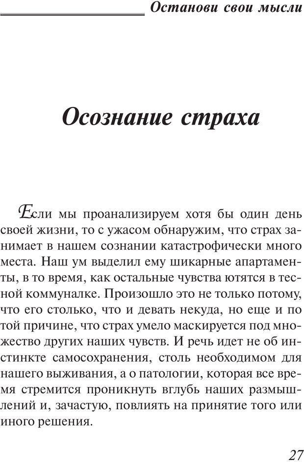 PDF. Пособие по пользованию жизнью. Рай О. Страница 24. Читать онлайн