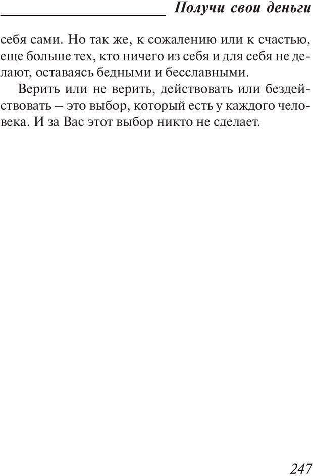 PDF. Пособие по пользованию жизнью. Рай О. Страница 244. Читать онлайн