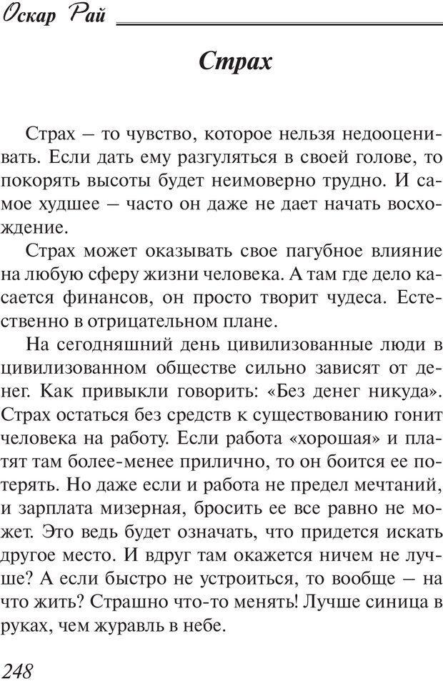 PDF. Пособие по пользованию жизнью. Рай О. Страница 245. Читать онлайн