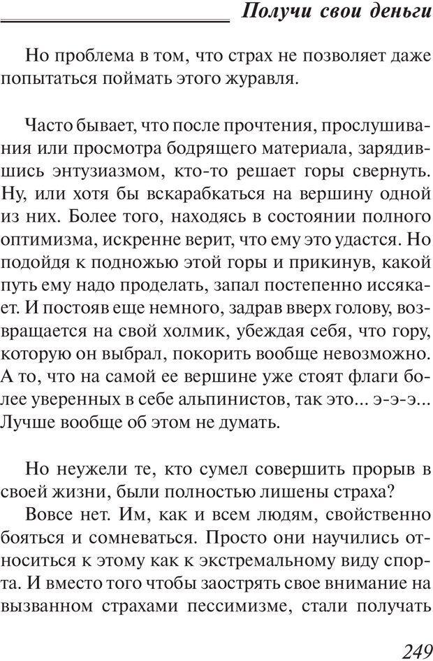 PDF. Пособие по пользованию жизнью. Рай О. Страница 246. Читать онлайн