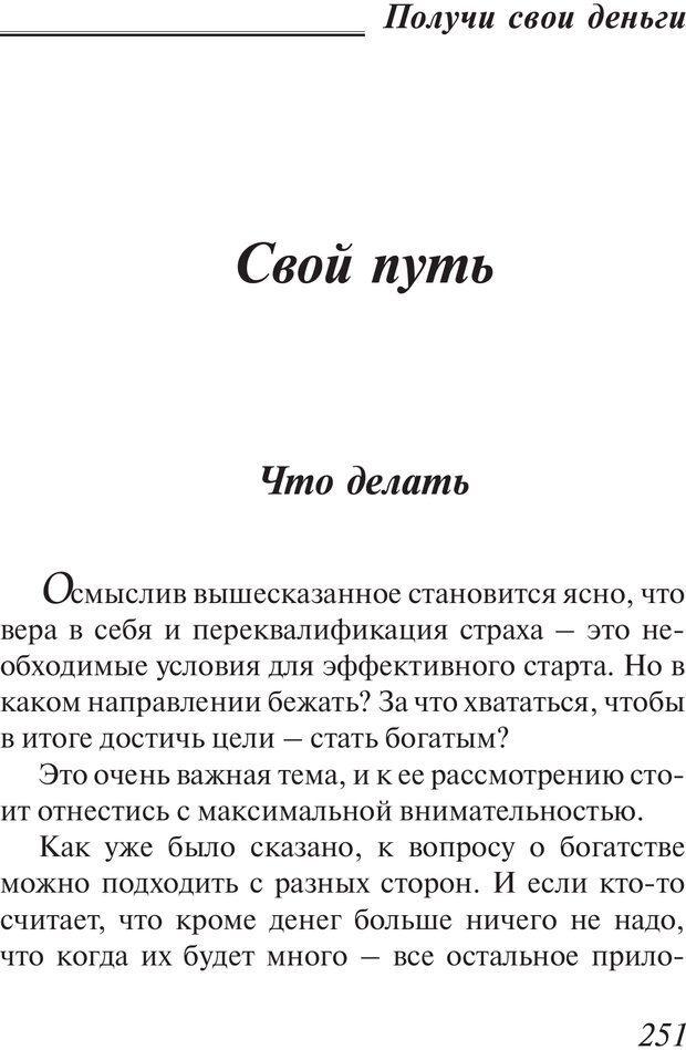 PDF. Пособие по пользованию жизнью. Рай О. Страница 248. Читать онлайн