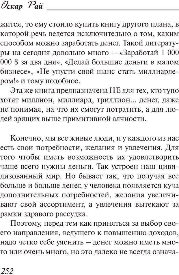 PDF. Пособие по пользованию жизнью. Рай О. Страница 249. Читать онлайн