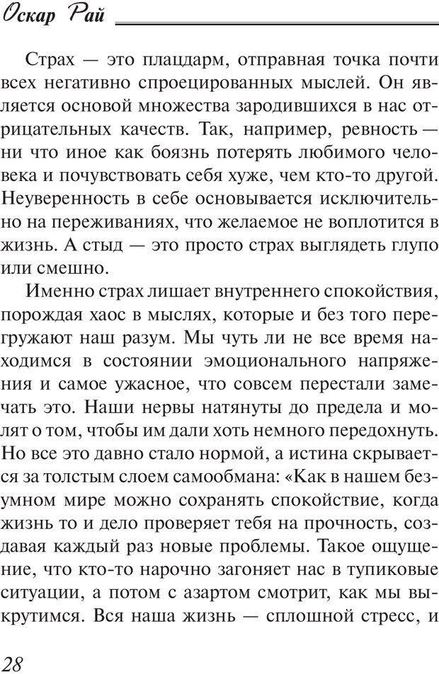 PDF. Пособие по пользованию жизнью. Рай О. Страница 25. Читать онлайн
