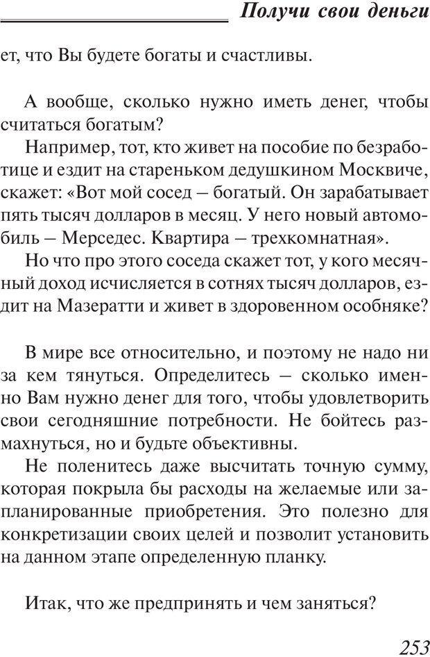 PDF. Пособие по пользованию жизнью. Рай О. Страница 250. Читать онлайн