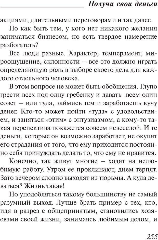 PDF. Пособие по пользованию жизнью. Рай О. Страница 252. Читать онлайн
