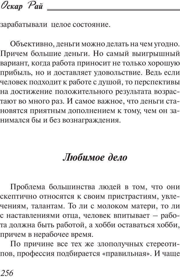 PDF. Пособие по пользованию жизнью. Рай О. Страница 253. Читать онлайн