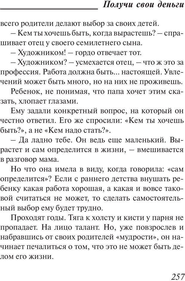 PDF. Пособие по пользованию жизнью. Рай О. Страница 254. Читать онлайн