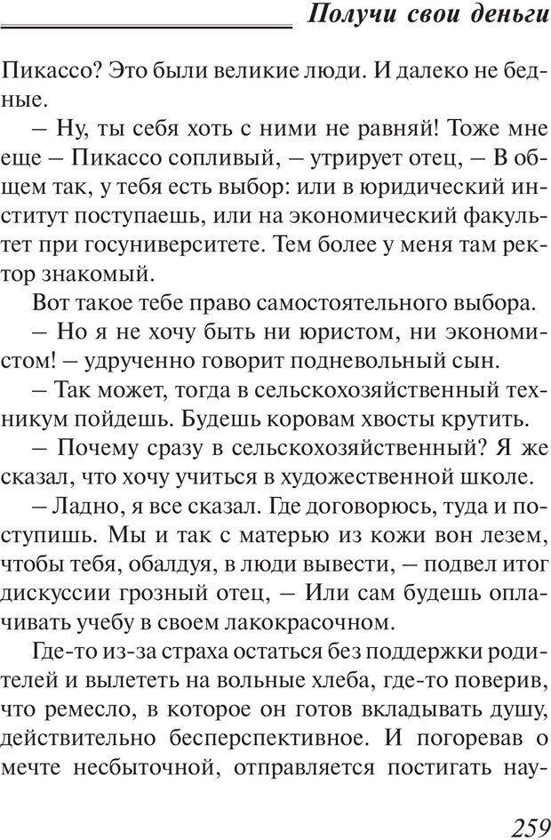 PDF. Пособие по пользованию жизнью. Рай О. Страница 256. Читать онлайн