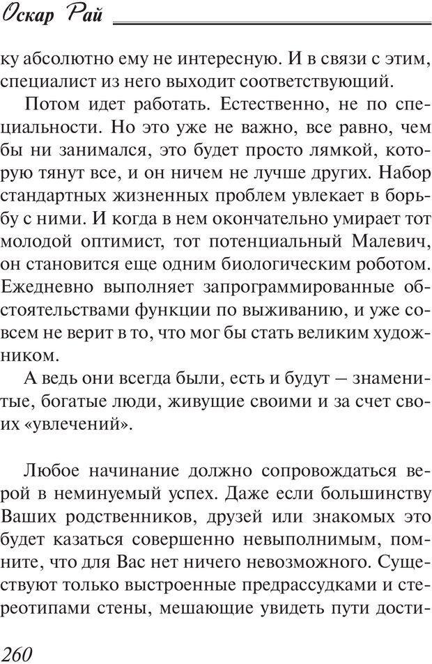 PDF. Пособие по пользованию жизнью. Рай О. Страница 257. Читать онлайн